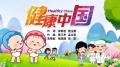 健康中国  共建共享