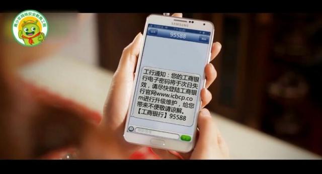 95588诈骗短信(网络安全)
