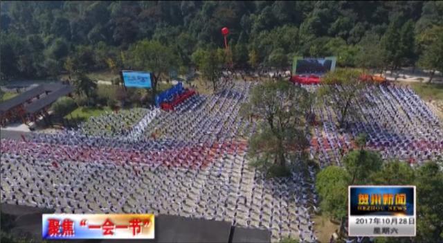 贺州5280人同做吸氧操 成功挑战吉尼斯世界纪录