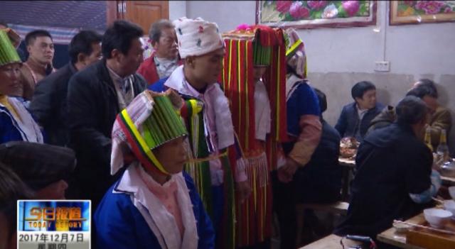 土瑶传统婚礼习俗 民族文化代代相传