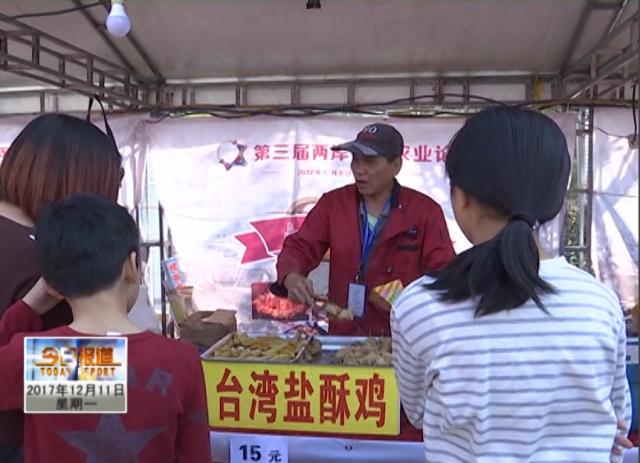 品原味台湾美食 观两岸农产品展