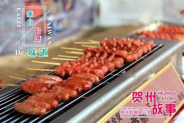 【贺州故事】 来自台湾的味道