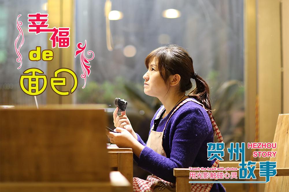 【贺州故事】幸福的面包
