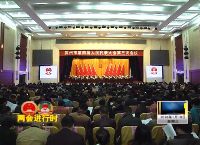 贺州市第四届人民代表大会第三次会议开幕