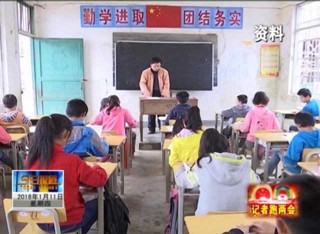 【记者跑两会】加大对乡村教师支持 给予更大政策倾斜
