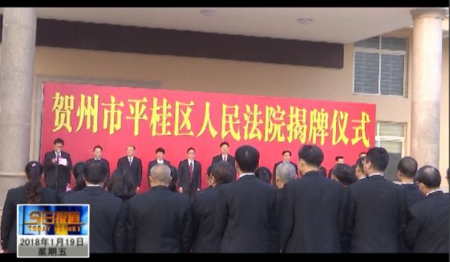 平桂区人民法院今起正式受理案件