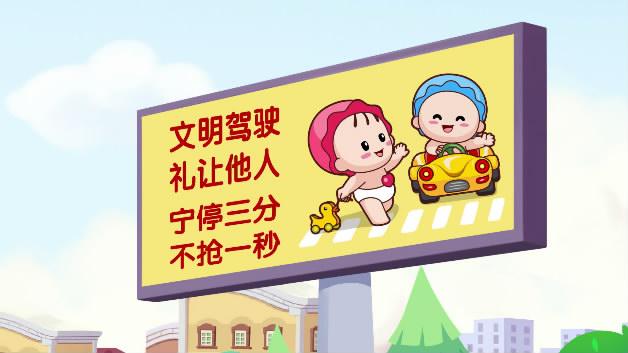 """第5集《不做马路""""超""""人 只当文明""""驶""""者》"""