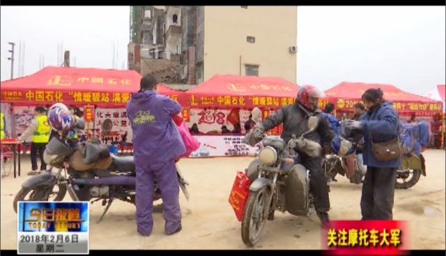 【关注摩托车大军】爱心服务站志愿者:十年相守  一路相伴