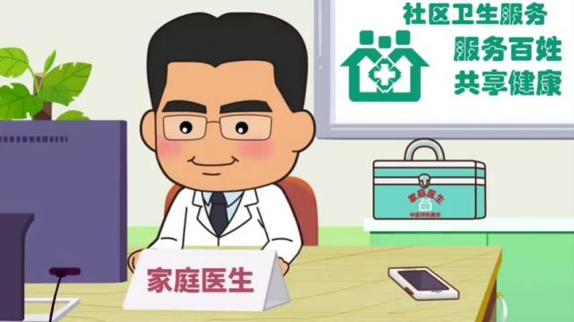 第17集《家庭医生签约服务 您的私人定制》