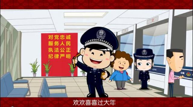 春节公益宣传片(2018)
