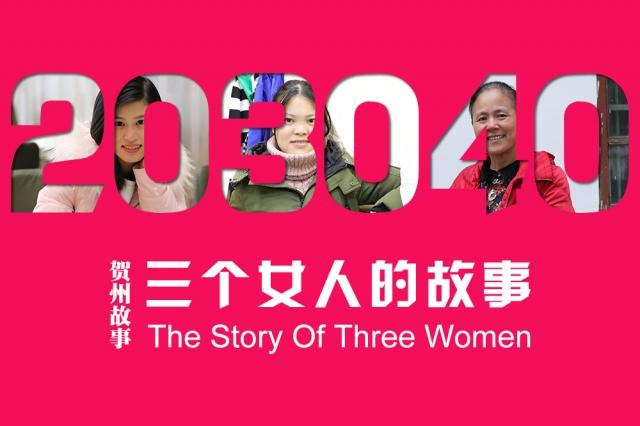 【贺州故事】三个女人的故事