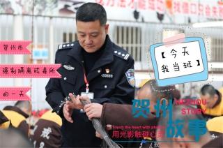 【贺州故事】#今天我当班#贺州市强制隔离戒毒所的一天