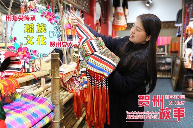 【贺州故事】用指尖传承瑶族文化的贺州女人