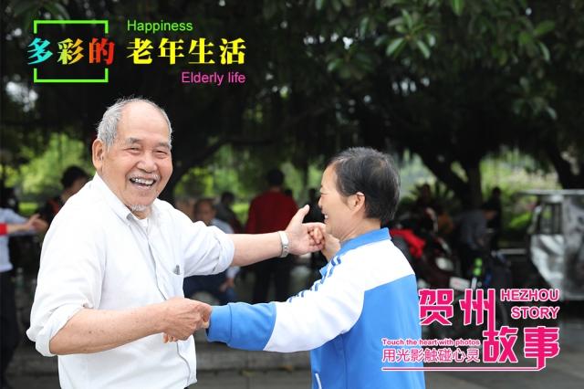 【贺州故事】多彩的老年生活...