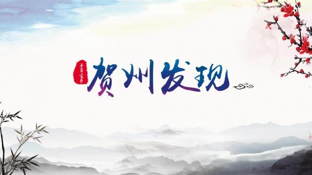 《贺州发现》湘桂古道在昭平