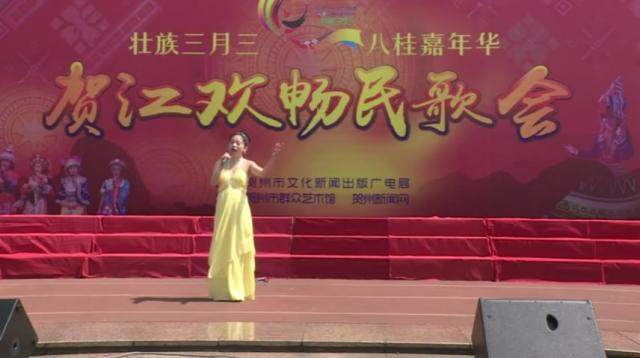 《爱在天地间》-贺江欢畅民歌会