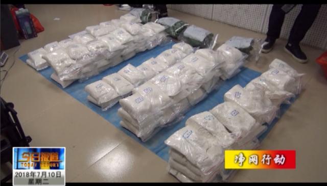 警方查获110多公斤毒品 端掉一制毒窝点