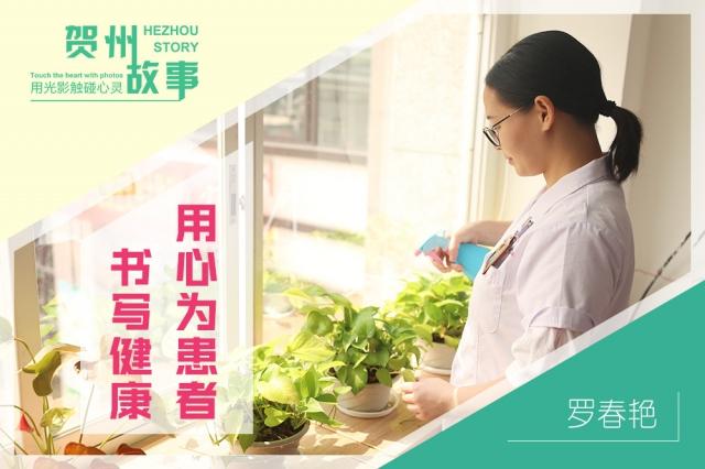 優秀醫師系列報道 皮膚(fu)科羅春艷(yan)︰用心為患者書寫健康(kang)