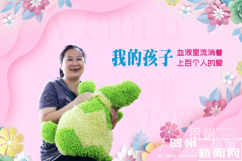 【贺州故事】黄益华:我的孩子血液里 流淌着上百个人的爱