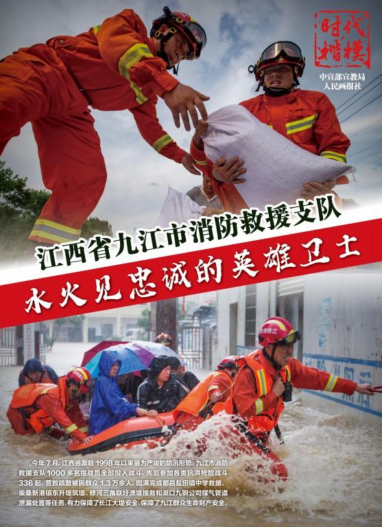 江西省九江市消防救援支队