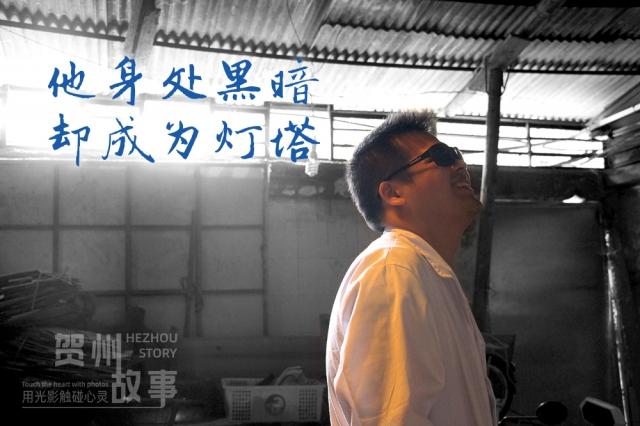 【贺州故事】盲人罗树坤——他身处黑暗 却成为灯塔