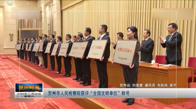 """贺州市人民检察院获评""""全国文明单位""""称号"""