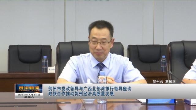 贺州市党政领导与广西北部湾银行领导座谈