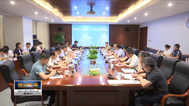 贺州市党政领导与广西旅游发展集团领导座谈