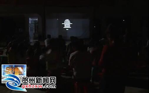 壮语电影《寻找刘三姐》在昭平凤立村上映