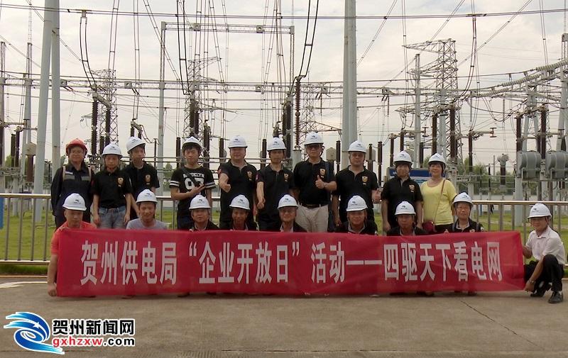 """贺州供电局:""""企业开放日""""开启与电网企业的亲密接触"""