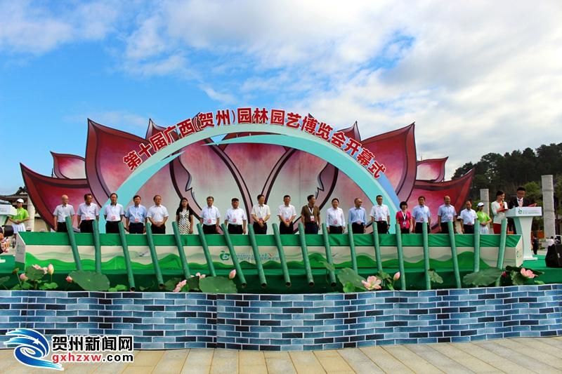 第十届广西(贺州)园林园艺博览会盛大开幕