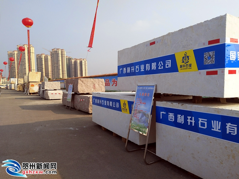 第二届中国(贺州)石材·碳酸钙展览会之七号...