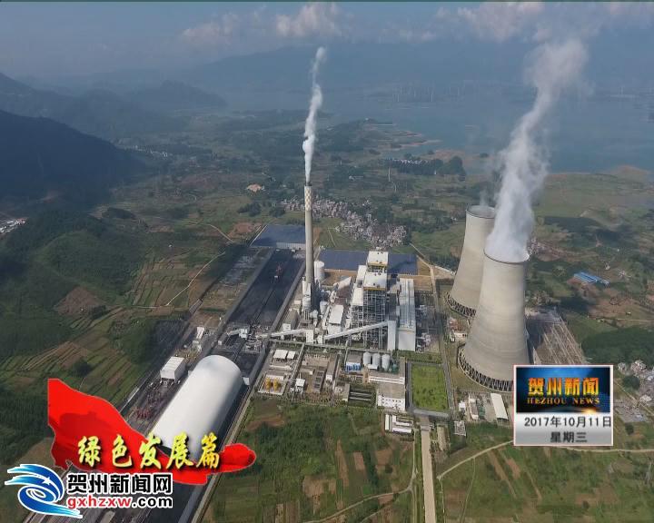 【砥砺奋进的五年】贺州:坚持绿色发展理念 循环经济助推工业提质增效