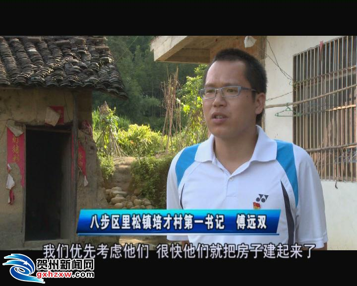 【第一书记】傅远双:精准帮扶改善贫困户生活