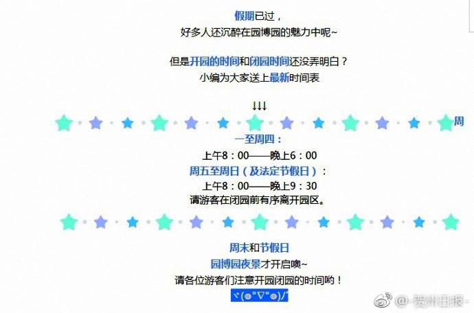 贺州市园博园最新开园闭园时间表