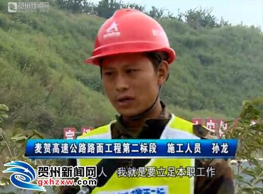 【十九大时光】麦贺高速公路建设者:立足岗位 以实干迎接十九大胜利召开