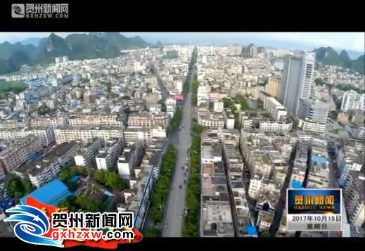 【看贺州新变化 喜迎党的十九大】城市建设大飞跃