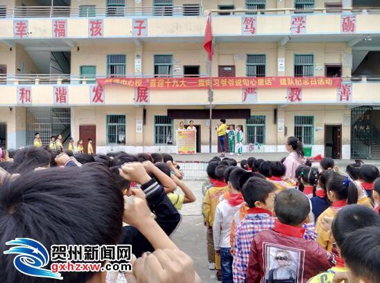平桂区少年朝气蓬勃喜迎党的十九大召开