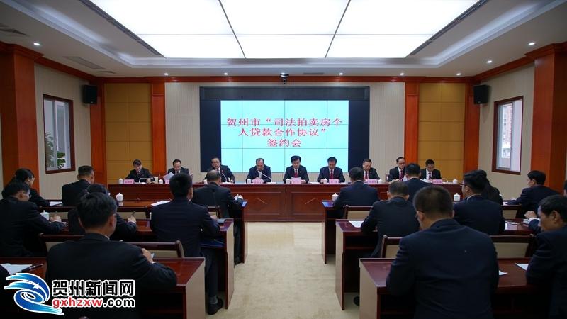 """贺州市法院实现广西首个""""法拍贷""""全覆盖"""