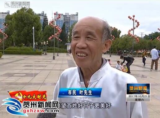 【十九大时光】贺州广大干部群众热议十九大报告 畅想幸福新生活