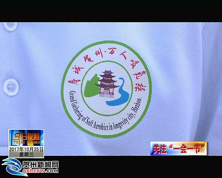 万人寿城吸氧操展示活动logo出炉 寓意山水贺寿