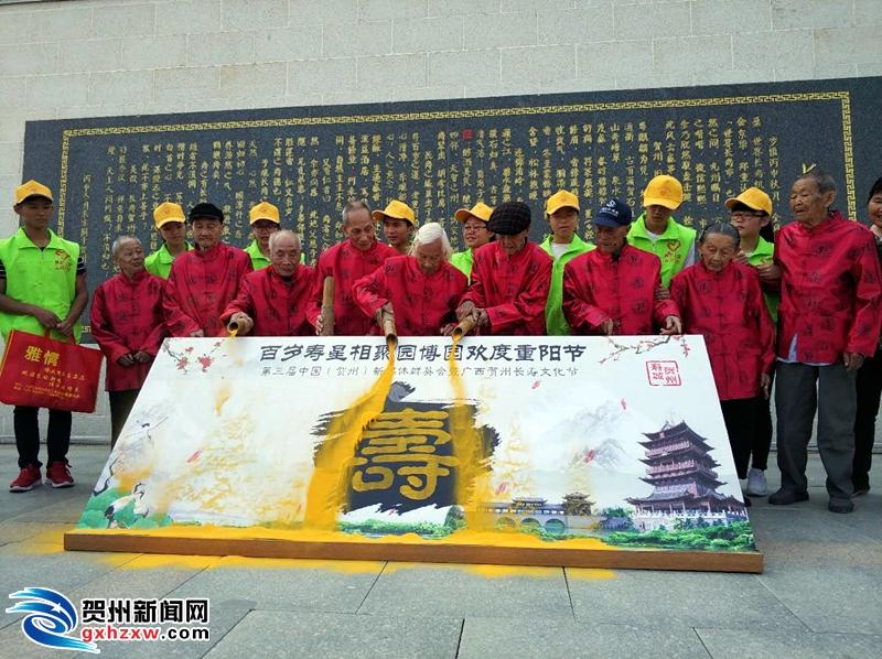 百岁寿星相聚贺州市园博园欢度重阳节