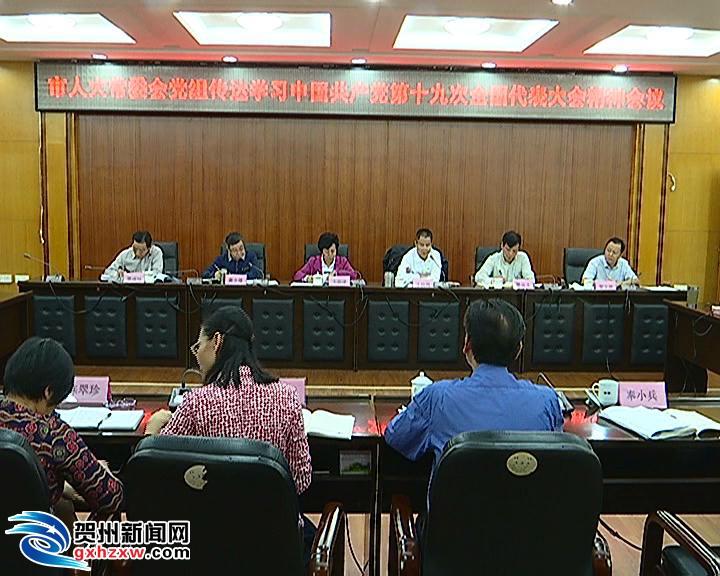 市人大常委会党组召开扩大会议传达学习党的十九大精神