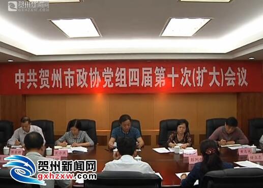 市政协党组召开会议 传达学习贯彻党的十九大精神