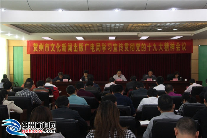 贺州市文化新闻出版广电局召开学习贯彻落实党的十九大精神工作会