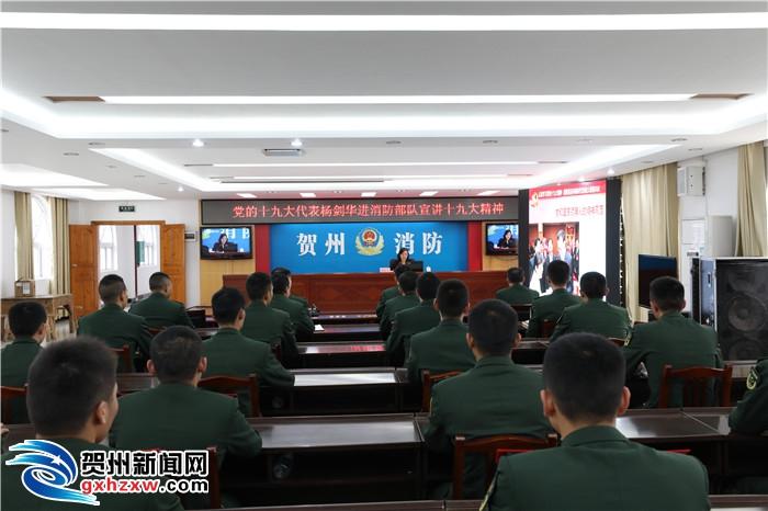 党的十九大代表杨剑华走进消防部队宣讲十九大精神