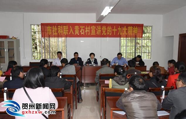 贺州市社科联开展进村宣传党的十九大精神