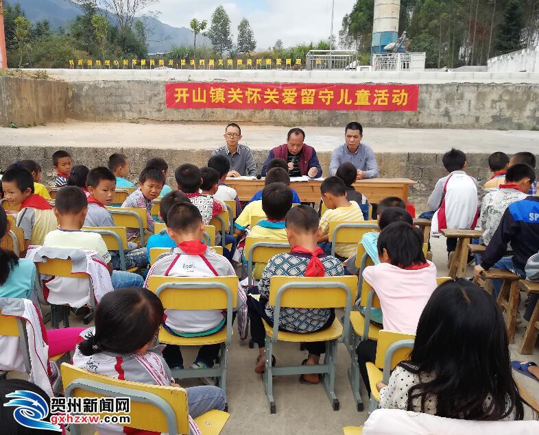 """开山镇:""""四有""""保驾护航农村留守儿童"""