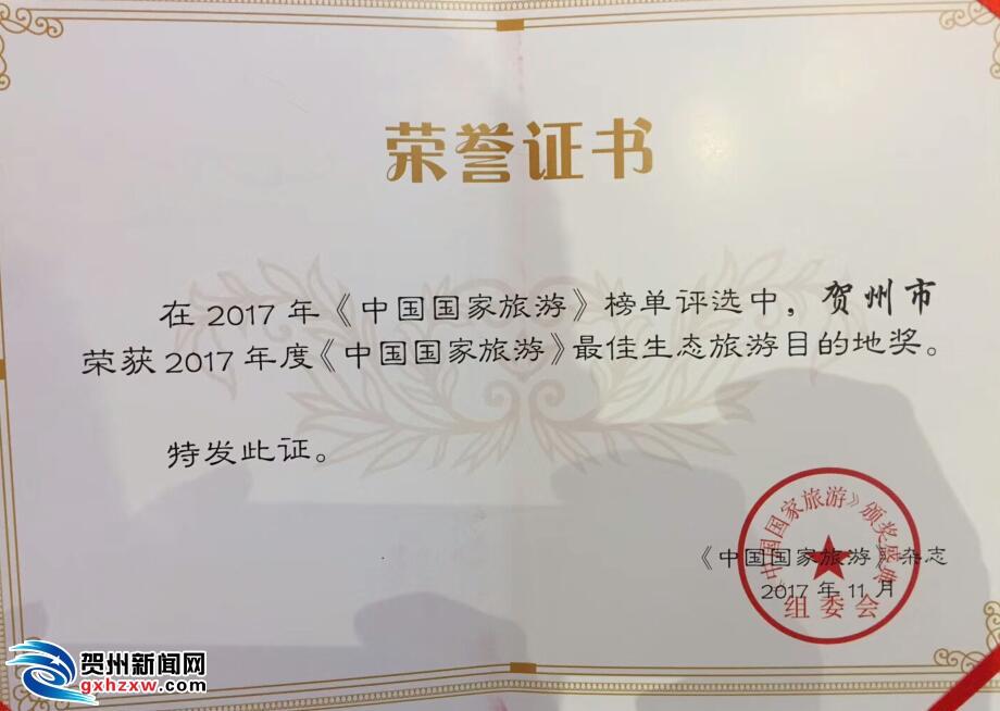 喜讯!贺州获得2017年度《中国国家旅游》榜单两个奖项!