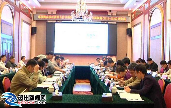 好消息!粤桂黔高铁经济带合作试验区广西园贺州分园发展规划获评审通过